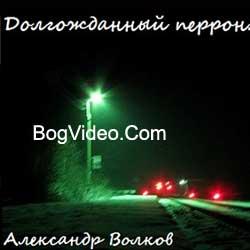 Александр Волков. Альбом mp3 Долгожданный перрон