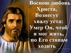 Воспою любовь Христа Караоке