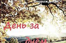 группа Возрождение. Альбом mp3 День за днём