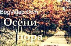 группа Возрождение. Альбом mp3 Осени пора