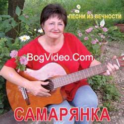 Светлана Гильшсер. Песни из вечности — Самарянка