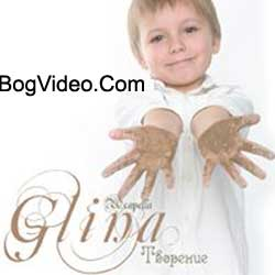 GLINA. Альбом mp3 Творение. 2007 год