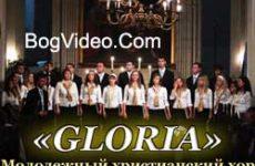 Молодежный хор Gloria. Сборник лучших песен