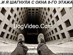 Катя Ушакова — И я шагнула с окна восьмого этажа