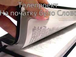 На початку було Слово 16 Михайло Паночко