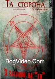 З сатаною на «ти»