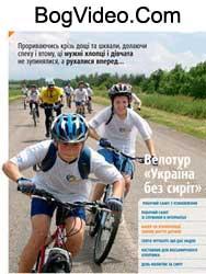 Украина без сирот — Более 1000 км к мечте