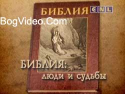 Библия люди и судьбы — Ной. Цена благодати