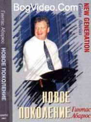 Гинтас Абарюс. Альбом mp3 Новое Поколение. 1995 год