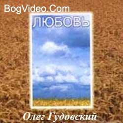 Гудовский Олег. Альбом mp3 Любовь. 2001 год