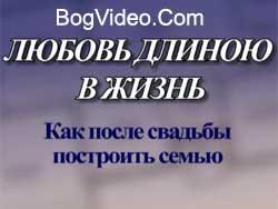 Рэнди Гэрис - Любовь длиною в жизнь
