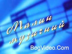 Малин музичний 2005