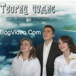 Наталья Грайф. Альбом mp3 Творец чудес. 2009 год