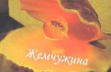 Наталья Грайф. Альбом mp3 Жемчужина. 2006 год