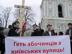 Гей мерзость в Украине не пройдет