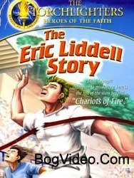 История Эрика Лиддела 2008
