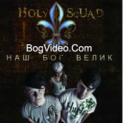 Mark Holy Squad — Веди меня Official video 2012