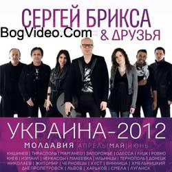 Брикса и Друзья в Тернополе 2012