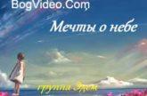Эдем. Альбом mp3 Мечты о небе. 2002 год