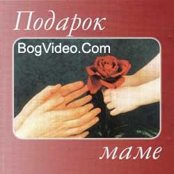 Семья Єпп. Альбом mp3 Подарок маме. 1998 год