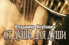 Владимир Якубович. Альбом mp3 От души для души