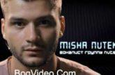 Миша Nuteki — Жизнь без масок