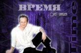 Олег Янишен. Альбом mp3 Время. 2009