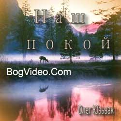 Олег Юзьвак. Альбом mp3 Наш покой