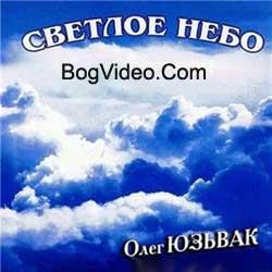 Олег Юзьвак. Альбом mp3 Светлое небо