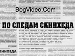 Андрей Шульгин — По следам скинхеда