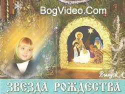 Юлия Юрик. Альбом mp3 Звезда Рождества. 2008 год