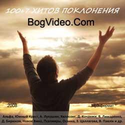 Сборник — 100+7 Хитов Поклонения. 2008 год