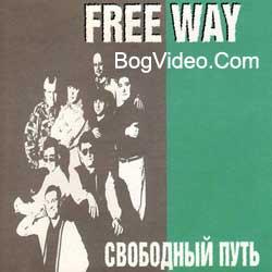 Freeway. Альбом mp3: Свободный путь. 1997 год