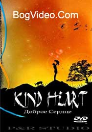 Доброе сердце / Kind Heart (2006)