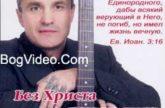 Александр Черпаков. Без Христа нам не жить