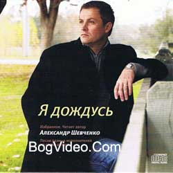 Александр Шевченко. Альбом mp3 Я дождусь. 2011 год
