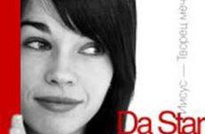 Анастасия Шабаш. Альбом mp3 Иисус — Творец Мечты. 2008 год