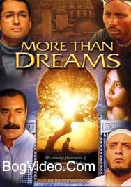 Больше чем сны. История Мохамеда. Нигерия 2010