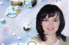 Наталья Чайковская. Альбом mp3 Зеркало души. 2008 год