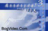 Церковь Часовня у Голгофы. Альбом mp3 Аллилуйя. 2002 год
