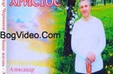 Александр Черпаков. Наша жизнь — Христос. 2010 год