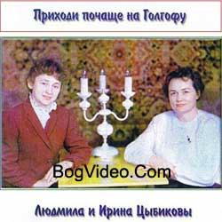 Людмила Цыбикова. Приходи почаще на Голгофу