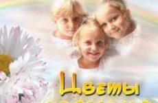 Цветы прощения. Альбом mp3 Мы дети Бога живого. 2007 год