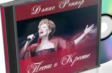 Дэнис Реннер — Песни о кресте. 2011 год