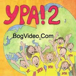Детское прославление — Ура – 2 ! 2010 год