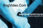 Дмитрий Шлетгауэр. Альбом mp3 Baltic Creation Live