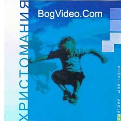 Дмитрий Шлетгауэр. Альбом mp3 Христомания. 2002 год