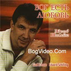 Эдуард Шиллинг. Альбом mp3 Бог есть любовь