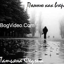 Татьяна Федчик. Альбом mp3 Помню как вчера. 2000 год