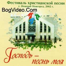 Фестиваль христианской песни. Господь – песнь моя